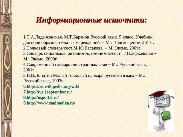 Скачать бесплатно индивидуальные карточки по русскому языку 5 класс автор ладыженская т а