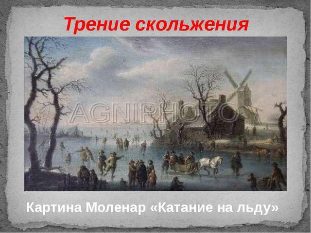 Трение скольжения Картина Моленар «Катание на льду»