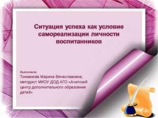 Выполнила: Токмакова Марина Вячеславовна, методист МКОУ ДОД АГО «Ачитский цен