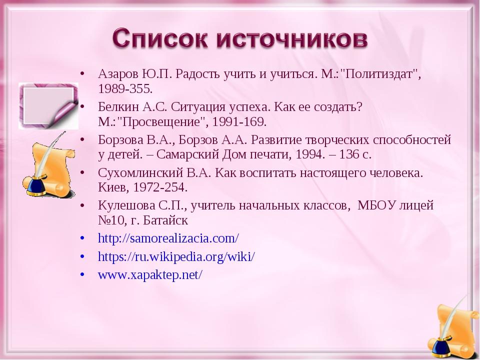 """Азаров Ю.П. Радость учить и учиться. М.:""""Политиздат"""", 1989-355. Белкин А.С. С..."""