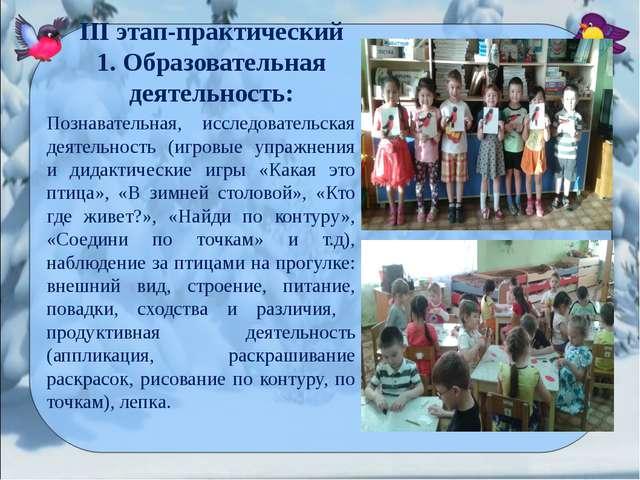 III этап-практический 1. Образовательная деятельность: Познавательная, иссле...