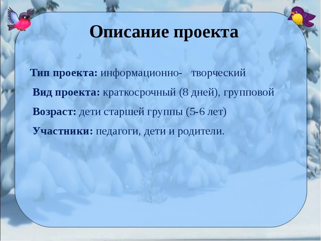 Тип проекта: информационно- творческий Вид проекта: краткосрочный (8 дней),...
