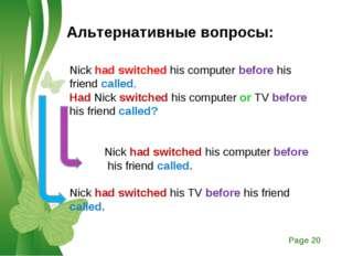 Альтернативные вопросы: Nick had switched his computer before his friend call