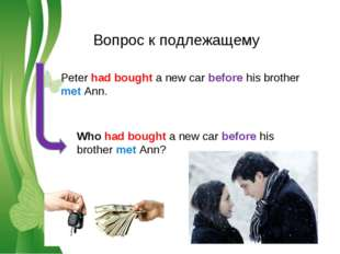 Вопрос к подлежащему Peter had bought a new car before his brother met Ann. W