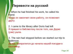 1. When he had finished his work, he called his friend. Когда он закончил сво