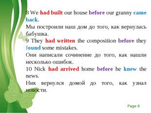 8 We had built our house before our granny came back. Мы построили наш дом до