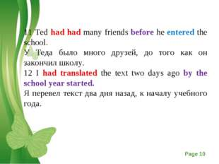 11 Ted had had many friends before he entered the school. У Теда было много д