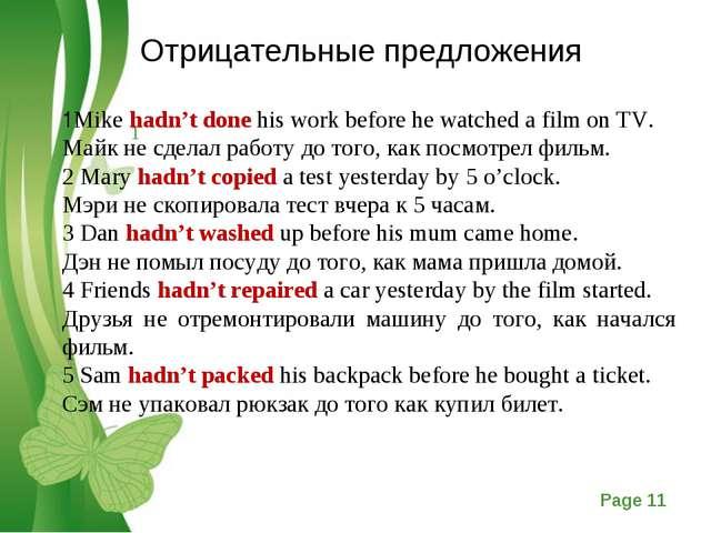 1 Отрицательные предложения 1Mike hadn't done his work before he watched a fi...