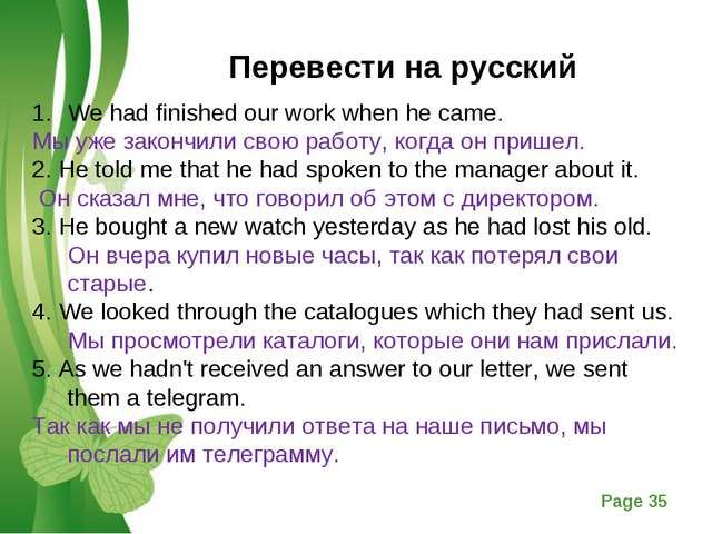 We had finished our work when he came. Мы уже закончили свою работу, когда он...