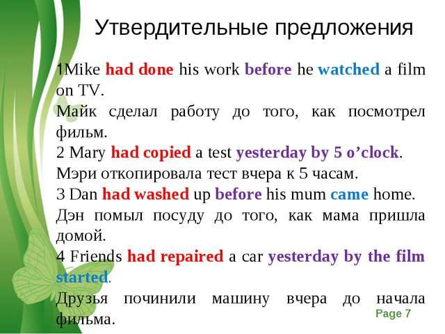 1Mike had done his work before he watched a film on TV. Майк сделал работу до...