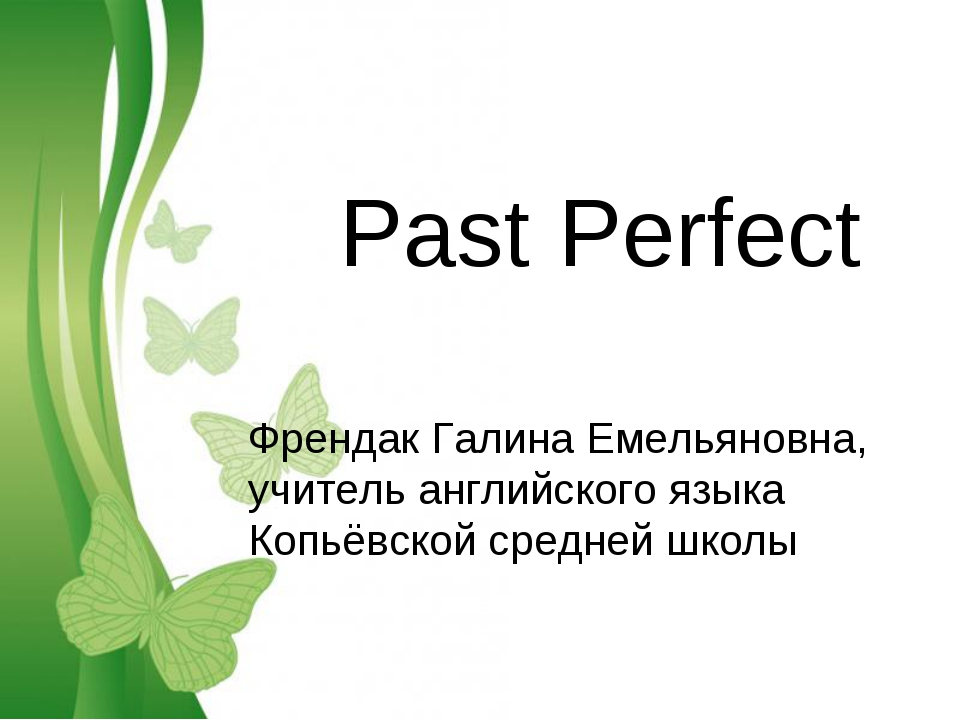Free Powerpoint Templates Past Perfect Френдак Галина Емельяновна, учитель ан...