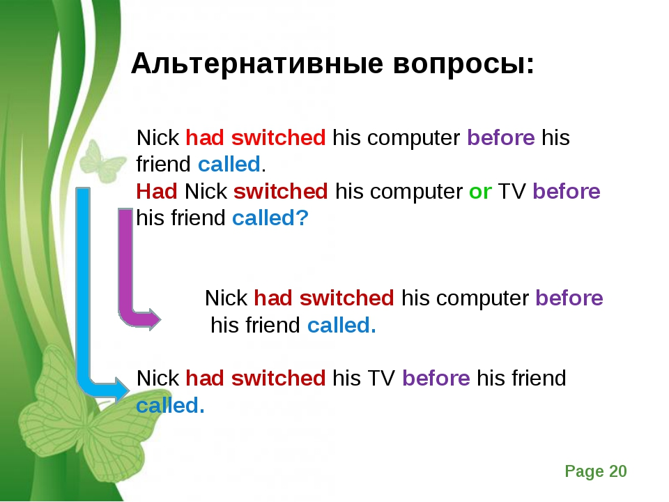 Альтернативные вопросы: Nick had switched his computer before his friend call...