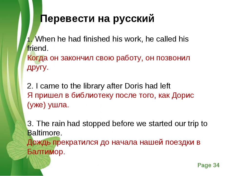 1. When he had finished his work, he called his friend. Когда он закончил сво...