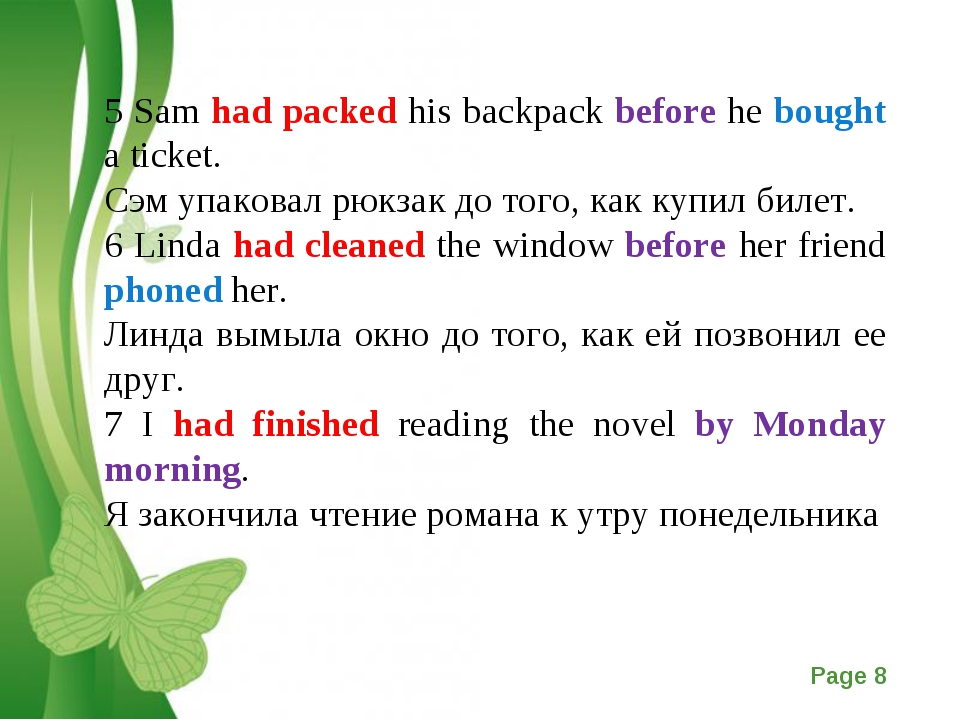 5 Sam had packed his backpack before he bought a ticket. Сэм упаковал рюкзак...