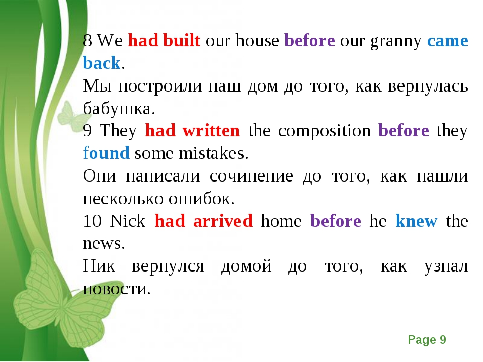 8 We had built our house before our granny came back. Мы построили наш дом до...