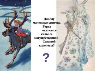 Почему маленькая девочка Герда оказалась сильнее могущественной Снежной корол