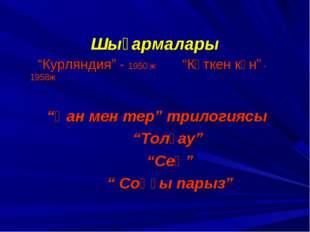 """Шығармалары """"Курляндия"""" - 1950 ж """"Күткен күн"""" - 1958ж """"Қан мен тер"""" трилогияс"""