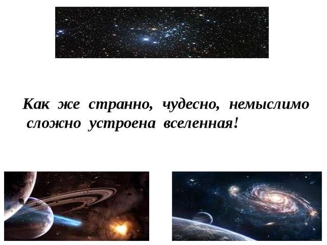 Как же странно, чудесно, немыслимо сложно устроена вселенная!