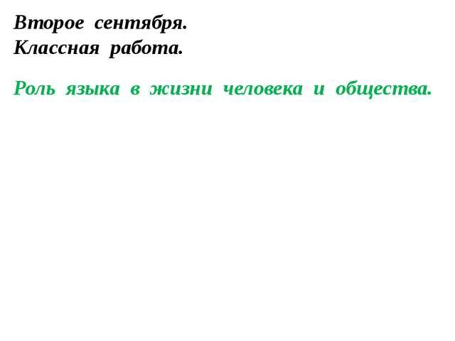 Второе сентября. Классная работа. Роль языка в жизни человека и общества.