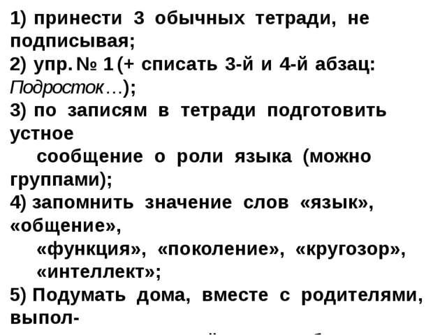 ДОМАШНЕЕ ЗАДАНИЕ Русский язык: 1) принести 3 обычных тетради, не подписывая;...