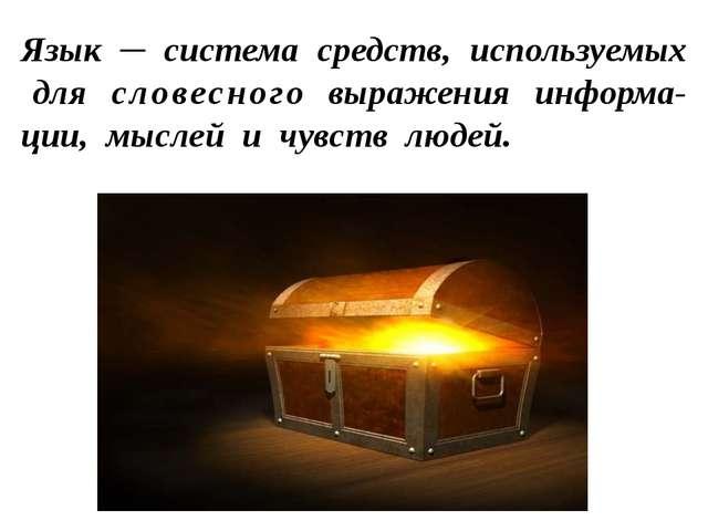 Язык ─ система средств, используемых для словесного выражения информа-ции, мы...