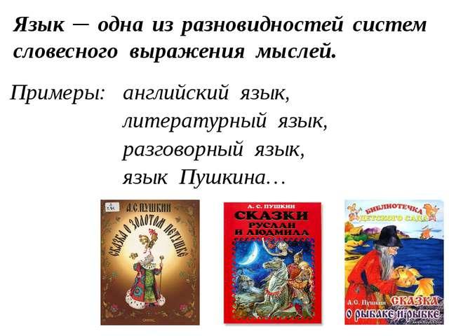 Язык ─ одна из разновидностей систем словесного выражения мыслей. Примеры: ан...