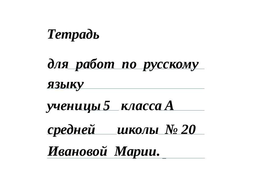 Как красиво подписать по русски
