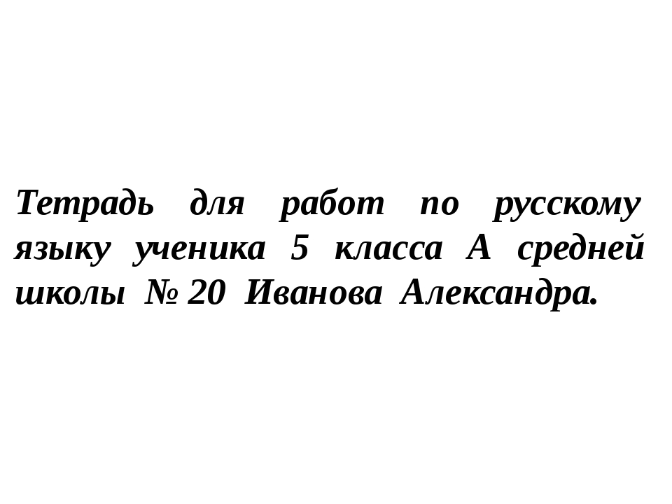 Тетрадь для работ по русскому языку ученика 5 класса А средней школы № 20 Ива...