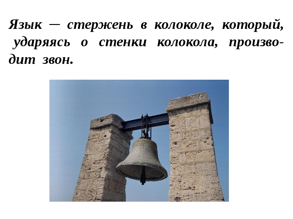 Язык ─ стержень в колоколе, который, ударяясь о стенки колокола, произво-дит...