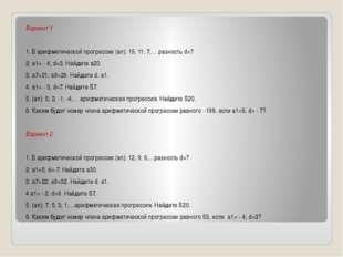 Вариант 1  1. В арифметической прогрессии (аn): 15; 11; 7;… разность d=? 2.