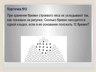 Карточка №2 При хранении бревен строевого леса их укладывают так, как показан