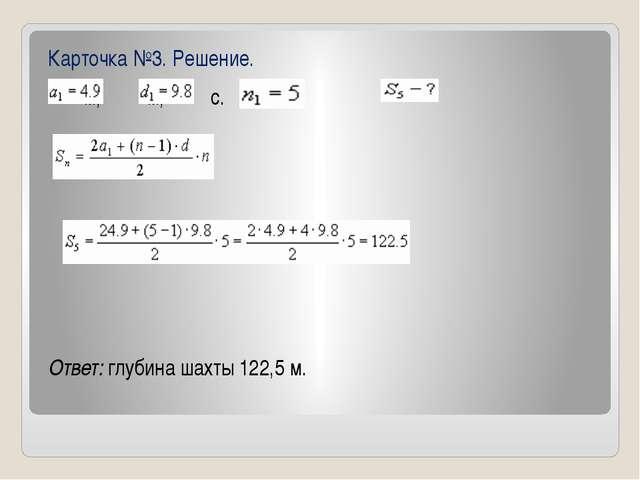 Карточка №3. Решение. м,  м, с. Ответ:глубина шахты 122,5 м.