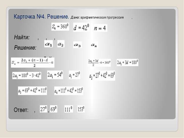 Карточка №4. Решение. Дано:арифметическая прогрессия  , Найти: , ,  ,...