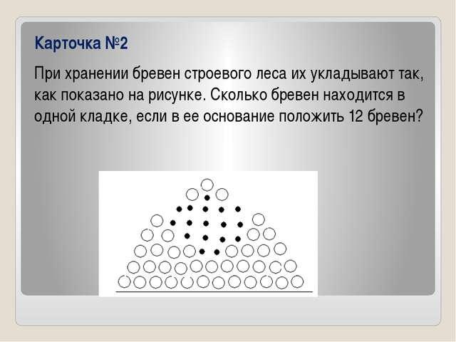 Карточка №2 При хранении бревен строевого леса их укладывают так, как показан...