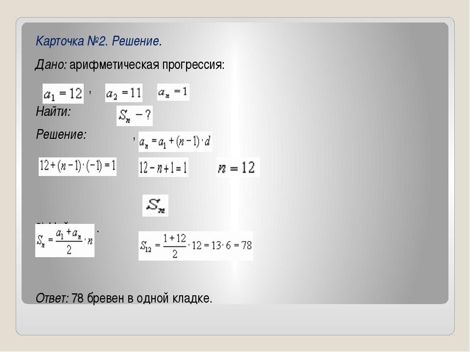 Карточка №2. Решение. Дано:арифметическая прогрессия: , , Найти: Решение:...