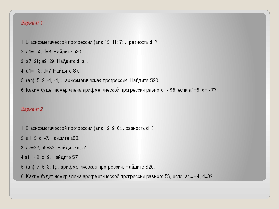 Вариант 1  1. В арифметической прогрессии (аn): 15; 11; 7;… разность d=? 2....