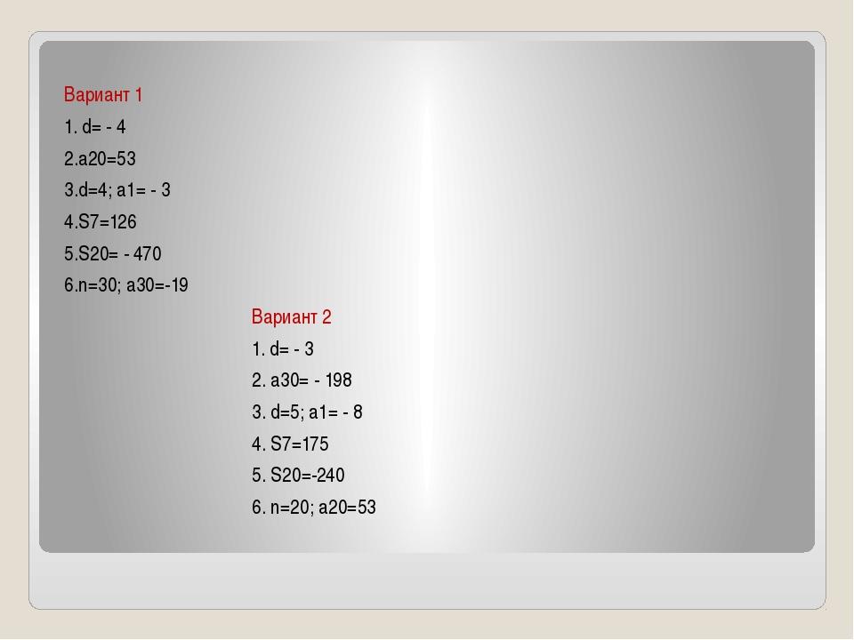 Вариант 1 1. d= - 4 2.a20=53 3.d=4; a1= - 3 4.S7=126 5.S20= - 470 6.n=30; a3...