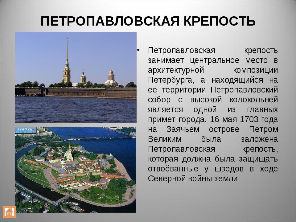 двухкомнатную сообщение о петропавловской крепости для 2 класса поняв сам принцип
