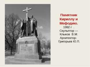 Памятник Кириллу и Мефодию. 1992 г . Скульптор — Клыков В.М. Архитектор- Г