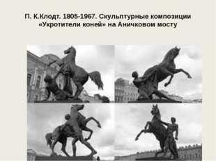 П. К.Клодт. 1805-1967. Скульптурные композиции «Укротители коней» на Аничково