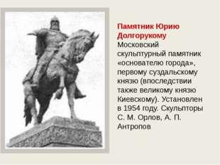 Памятник Юрию Долгорукому Московский скульптурный памятник «основателю города