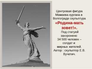 Центровая фигура Мамаева кургана в Волгограде скульптура «Родина-мать зовет!»