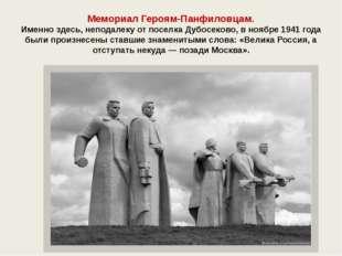 Мемориал Героям-Панфиловцам. Именно здесь, неподалеку от поселка Дубосеково,