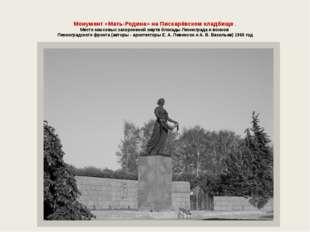 Монумент «Мать-Родина» на Пискарёвском кладбище . Место массовых захоронений
