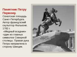 Памятник Петру Первому. Сенатская площадь Санкт-Петербурга. Автор французский
