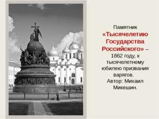 Памятник «Тысячелетию Государства Российского» –1862 году, к тысячелетнему юб