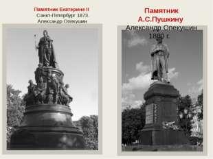 Памятник Екатерине II Санкт-Петербург 1873. Александр Опекушин Памятник А.С.П