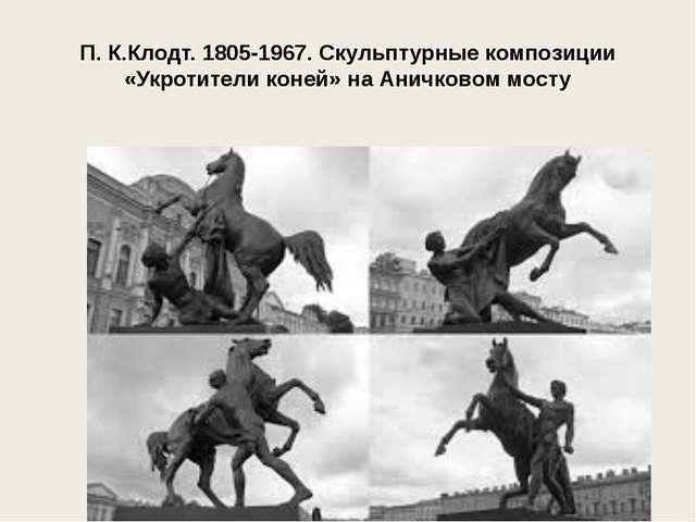 П. К.Клодт. 1805-1967. Скульптурные композиции «Укротители коней» на Аничково...
