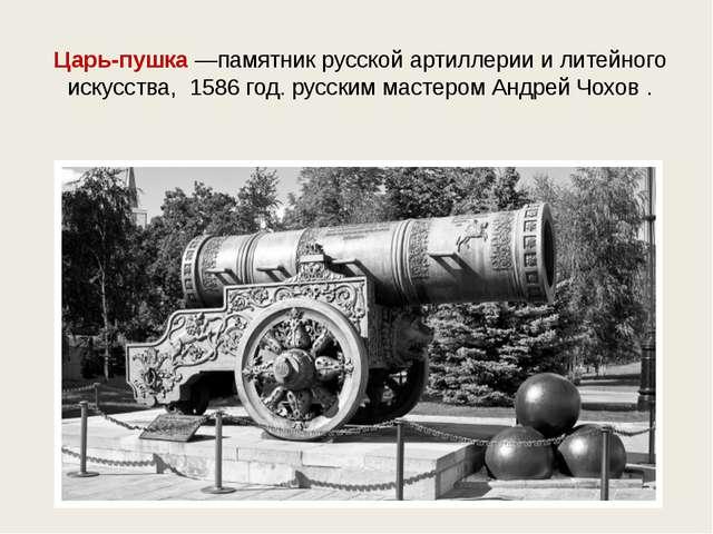 Царь-пушка —памятник русской артиллерии и литейного искусства, 1586 год. русс...
