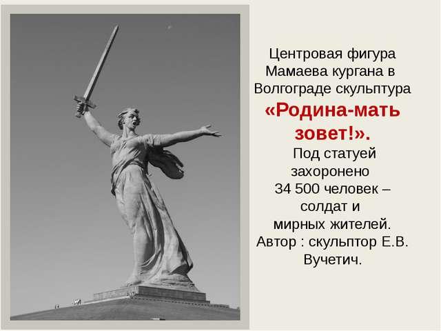 Центровая фигура Мамаева кургана в Волгограде скульптура «Родина-мать зовет!»...